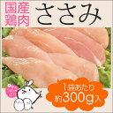 国産 鶏肉 紀州うめどり ささみ 300g紀州の梅酢で育った(銘柄鶏) 和歌山県産 鶏肉(とり肉/鳥肉)です。様々な鶏肉料理や鶏肉レシピで活用できます。鶏肉 さ...