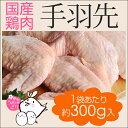国産 鶏肉 紀州うめどり 手羽先 300g 梅酢パワーBX70で育った(銘柄鶏) 和歌山県産 鶏肉(とり肉/鳥肉)です。様々な鶏肉料理や鶏肉レシピで活用できます...