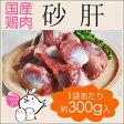 国産 鶏肉 紀州うめどり 砂肝 300g 梅酢パワーBX70で育った(銘柄鶏) 和歌山県産 鶏肉(とり肉/鳥肉)です。様々な鶏肉料理や鶏肉レシピで活用できます。鶏肉 肝 レバー