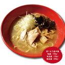 【千鳥製麺】鶏白湯ラーメンセット(具入り)