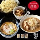 【千鳥製麺】初回限定3食セット(具入り)