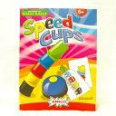 AMIGO アミーゴ スピードカップス Speed Cups AM20695 ゲーム スピードゲーム 知育玩具 おうち時間 楽しい おもちゃ 誕生日 入園 祝い プレゼント