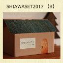 数量限定☆SHIAWASET2017【B】(福箱・福袋)