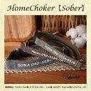 HomeChoker Sober 1cm幅チョーカー(バックルタイプ) 迷子札 単品 首輪 【オーダーメイド商品】【製作に4週間前後】