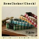 HomeChoker Check 1cm幅チョーカー バックルタイプ 迷子札 単品 首輪 【オーダーメイド商品(納期は4週間前後)】