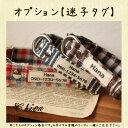 【オプション】 New☆迷子タグ オーガニックコットンリボン 縫い付けタイプ 迷子札
