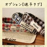 【オプション】New☆迷子タグ(オーガニックコットンリボンの縫い付けタイプの迷子札)