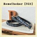 HomeChoker NGB 1.5cm幅チョーカー(バックルタイプ)単品(迷子用・名前と電話番号入ります)【オーダーメイド商品】【製作に4週間前後】