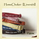 HomeChoker Linen60 1cm幅チョーカー(リングタイプ)単品(迷子用・名前と電話番号入ります)【オーダーメイド商品】【製作に4週間前後】