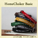 HomeChoker Basic 1cm幅チョーカー バックルタイプ 迷子札 単品 (迷子用・名前と電話番号入ります)【オーダーメイド商品】【製作に4週間前後】