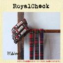 首輪 1cm&1.5cm幅カラー(犬用 首輪)単品 RoyalCheck【オーダーメイド商品】【製作に4週間前後】【猫首輪・猫】