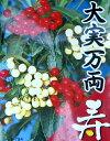 紅白大実万両苗(マンリョウ)5号2本植(h34)