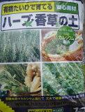 ハーブ?香草の土 12L4個入ケース【】【代引不可】