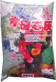 有機石灰 1kgの商品画像