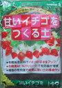 甘いイチゴをつくる土 12L×4個入ケース【送料無料】【代引不可】