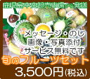 旬の果物詰め合わせ フルーツセットギフトボックス箱 3500...