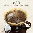 ストレートコーヒーシグリ200g/宅急便にてお届け深煎り、自家焙煎のスペシャルティコーヒー豆