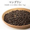 マンデリン1kg/宅急便にてお届け深煎り、自家焙煎のスペシャルティコーヒー豆