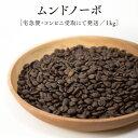ムンドノーボ1kg/宅急便にてお届け深煎り、自家焙煎のスペシャルティコーヒー豆