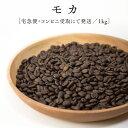 モカ1kg/宅急便にてお届け深煎り、自家焙煎のスペシャルティコーヒー豆