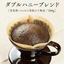 ワイズカフェオリジナルダブルハニーブレンド200g/宅急便にてお届け深煎り、自家焙煎のスペシャルティコーヒー豆