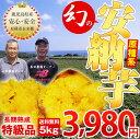 送料無料 安納芋 超熟成特級品 5kg 10P05nov16