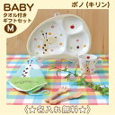 出産祝 内祝 誕生日 お食い初め 赤ちゃん プレゼント 日本製 名入れ無料♪ ラ