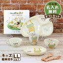【送料無料】 出産祝い 食器セット 誕生日 お食い初め 赤ちゃん プレゼント 日本製 陶器 名入れ無料 ラッピング無料 名入れ子ども食器 のっぽのポノシリーズ ケロ(カエル) 絵本付キッズギフトセットLL