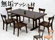 ダイニングテーブルセット 6人掛け 7点 190cm 椅子 6脚 ナチュラル ブラウン オールアッシュ 無垢材 ダイニングテーブル 7点セット ダイニングセット 6人用 木製 天然木 北欧 2色対応 送料無料hida-351