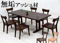 ダイニングテーブルセット6人掛け7点190cm椅子6脚ナチュラルブラウンオールアッシュ無垢材ダイニングテーブル7点セットダイニングセット6人用木製天然木北欧2色対応送料無料【1M】hida-351