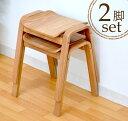 スタッキング スツール オーク 2脚セット hp14marut360-ok-2 361 スタッキング チェア スツール 積み重ね可能 木製 補助椅子 玄関椅子 ...