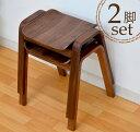 スタッキング スツール ウォールナット 2脚セット  hp14marut360-wn2 361 スタッキング チェア スツール 積み重ね可能 木製 補助椅子 玄...