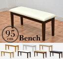 ダイニングベンチスツール 木製 椅子 玄関 北欧 シンプルベンチチェア 玄関イスかわいいおすすめ北欧カフェ椅子玄関