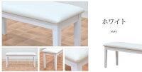 ダイニング【ベンチチェア】幅95cm玄関ベンチAC2-360-benクッション木製選べる5色ホワイトダークブラウンライトブラウンミドルブラウンナチュラルブラックシートクリアスツール木製椅子玄関北欧シンプル【r】