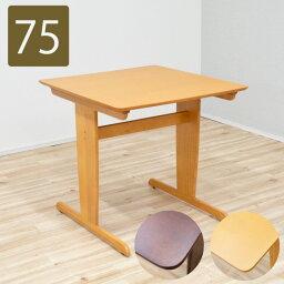 幅75cm ダイニングテーブル kt75-371 テーブル ダークブラウン色 ナチュラル色 ミニテーブル 机 正方形 四角木製 2人用 作業台 木製 北欧 モダン シンプル 食卓 リビング かわいい 360 アウトレット