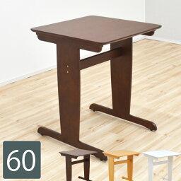 幅60cm ダイニングテーブル kt60-371 テーブル ダークブラウン色 ナチュラル色 ホワイト色 白色 ミニテーブル 机 正方形 四角 木製 2人用 作業台 木製 北欧 モダン シンプル 食卓 リビング かわいい コンパクト 360 アウトレット