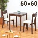 【幅60cm×60cm】ダイニングテーブルセット 3点 pot-60-3-360 ダークブラウン色 幅60cm ダイニングテーブル 3点セット コンパクト ミニ..