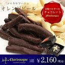シャルルマーニュ チョコレート オレンジピール【02P27May16】