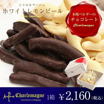 シャルルマーニュ チョコレート ホワイトレモンピール【P20Aug16】