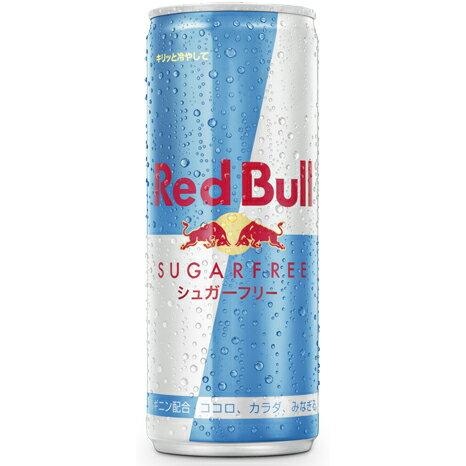 【1ケースから送料無料】Red Bull レッドブル シュガーフリー 250ml缶 エナジードリンク 250ml×24本 1ケース
