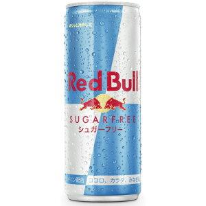 【1ケースから送料無料】Red Bull レッドブル シュガーフリー250ml缶 エナジードリンク 250ml×24本 1ケース【北海道要別途送料250円】【沖縄県及び離島は要別途送料80サイズ】正規品