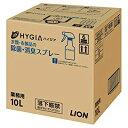 ライオン トップ HYGIA-ハイジア- 消臭 除菌スプレー 10L 業務用【沖縄 離島は要別途送料120サイズ】
