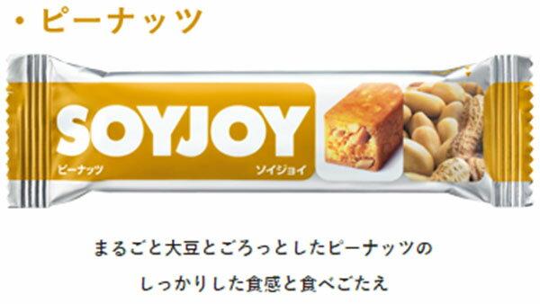 大塚製薬 SOYJOY(ソイジョイ)ピーナッツ 30g×12本 (1本あたり89円 税別)