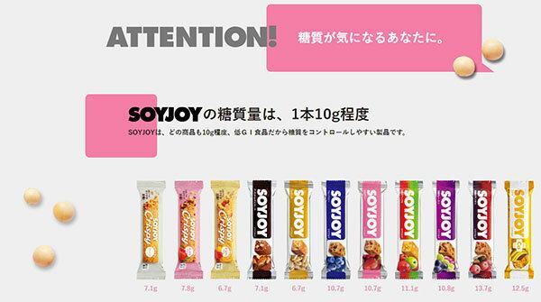 大塚製薬 SOYJOY(ソイジョイ)アソート 12×4箱 (1本あたり89円 税別)