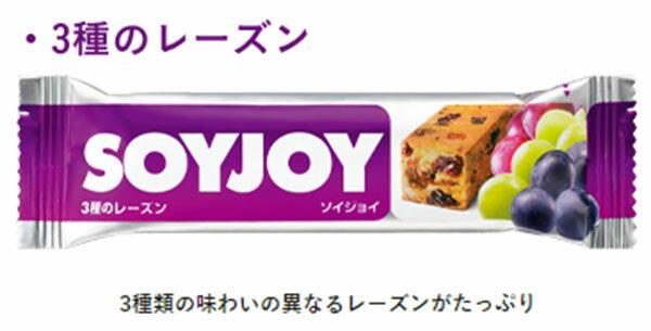 大塚製薬 SOYJOY(ソイジョイ)3種のレーズン 30g×12本(1本あたり89円 税別)