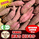 さつまいも 訳あり べにはるか 5kg 有機栽培 鹿児島県産 宮崎県産 サツマイモ 規格外