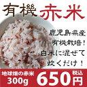 【送料無料】古代米 赤米 有機栽培 300g 【あかこめ】【あかごめ】【あかまい】 雑穀