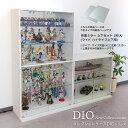 地球家具 コレクションケース コレクションラック DIO ディオ ワイド 上下用 背面ミラー2枚入 NEW フィギュアラック ガラスケース ディスプレイラック