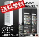 【送料無料】コレクションケース フィギュア レギュラー 中型 ハイタイプ ミラー付 コレクションケース家具 【532P16Jul16】