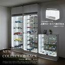 【送料無料】 地球家具フィギュア 棚 新LED兼用シリーズ 幅83cmコレクションケース用上置き棚 大きさが選べるコレクションラック用 [耐震 鍵付](上置きロータイプ、深型(奥行39cm)、ホワイト ブラック)